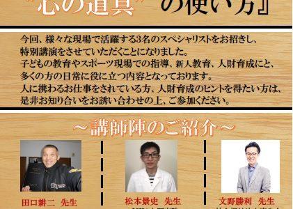 第1弾 Sieg.★セミナー開催決定!!!