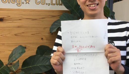 社員紹介①★