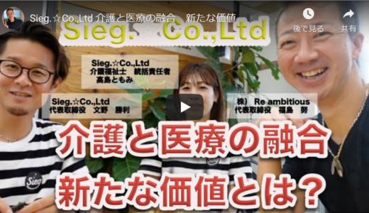 Siegにかける想い★ 創始者二人が語った原点回帰の動画が公開されました!