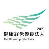 健康経営優良法人2021認定法人の認可を受けました!